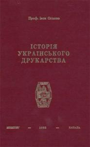 Іван Огієнко - Історія українського друкарства
