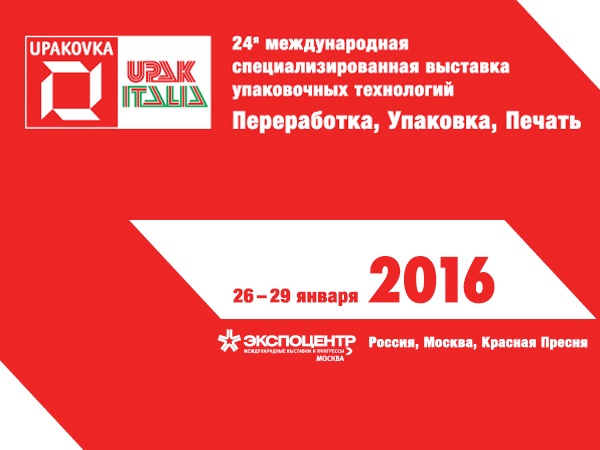 международная выставка Упаковка / Упак Италия 2016