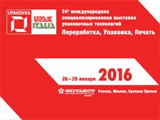 24-я международная выставка Упаковка / Упак Италия 2016 (Москва, Красная Пресня)